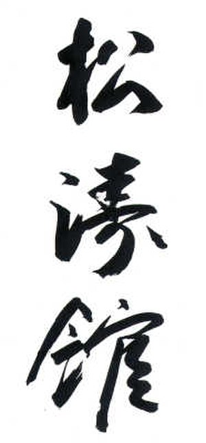 Shotokan - Calligraphy of Shotokan