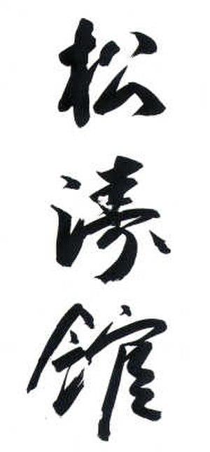 Shotokan - Calligraphy of Shotokan