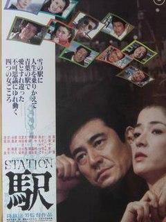 <i>Station</i> (1981 film) 1981 film by Yasuo Furuhata