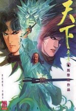 Culture of Hong Kong - Cover of Tin Ha