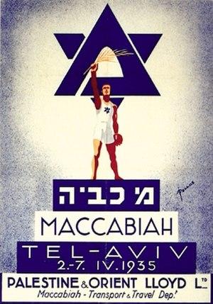 1935 Maccabiah Games - Image: 1935 Maccabiah logo