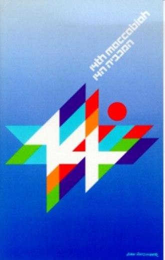 Dan Reisinger - Poster of the 1993 Maccabiah Games, designed by Reisinger