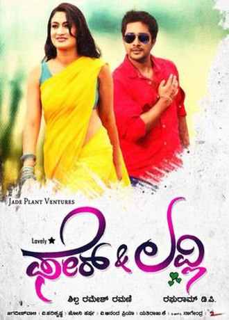 Fair & Lovely - Theatrical release poster