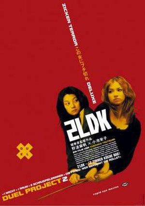 2LDK - Japanese Movie Poster