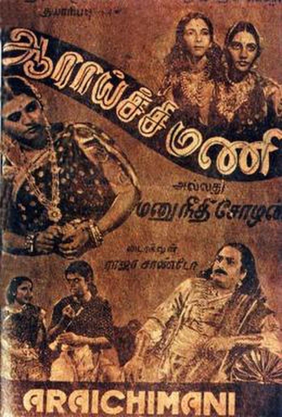 Araichimani or Manuneethi Chozhan