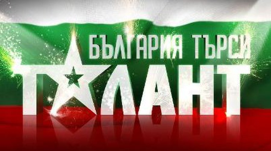 Balgariya tarsi talant   България търси талант