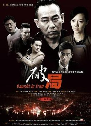 Caught in Trap - Theatrical poster