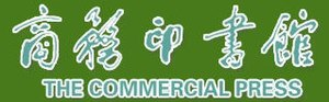 Commercial Press - Image: Commercialpresslogo