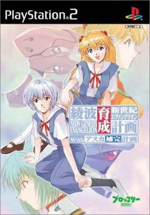 Neon Genesis Evangelion: Ayanami Raising Project - Cover for the PS2 version