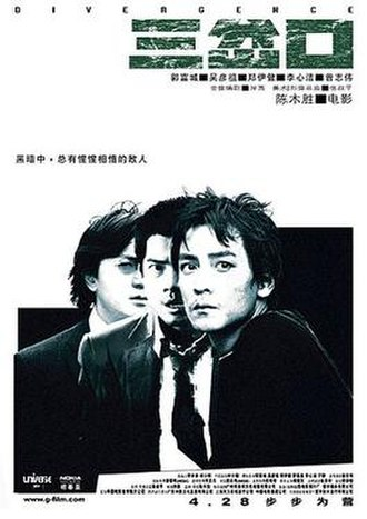 Divergence (film) - Theatrical poster in Mandarin