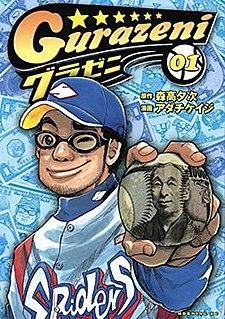 <i>Gurazeni</i> Japanese baseball manga series