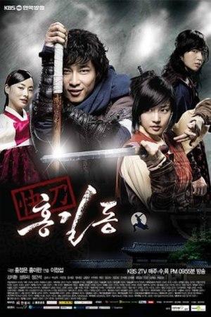 Hong Gil-dong (TV series) - Promotional poster for Hong Gil-dong