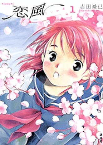 Koi Kaze - Image: Koi Kaze, Volume 1