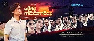 <i>Ma Mhe Wae Nae Kin Aung Nay</i> Burmese television series