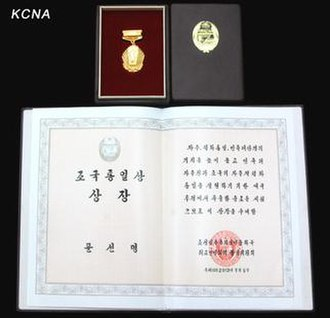 National Reunification Prize - Image: National Reunification Prize