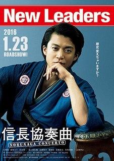 <i>Nobunaga Concerto</i> (film)