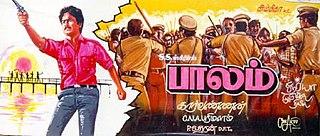 <i>Paalam</i> (1990 film) 1990 film by Karvannan