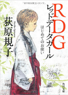 Red Data Girl Novel Cover Volume 1.png