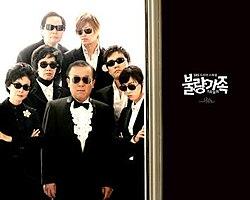 SBS Bad Family.jpg