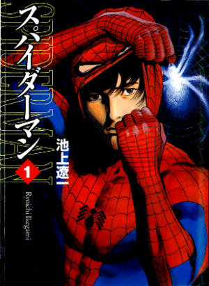 Spider-Man: The Manga - The cover of the first volume