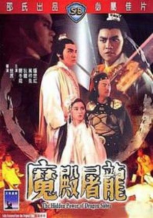 The Hidden Power of the Dragon Sabre - DVD cover art