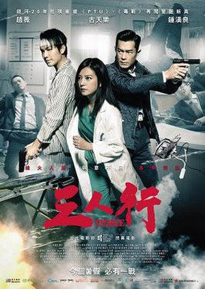 Three (2016 film) - Film poster