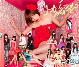 Ue kara Mariko cover