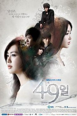 Dating on earth korean drama