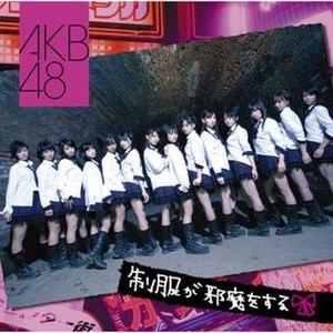 Seifuku ga Jama o Suru - Image: AKB48Seifuku Single Cover