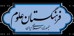 Academy of Sciences of Iran - Image: Academy of Sciences of Iran