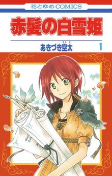 Akagami no Shirayukihime volume 1 cover.jpg