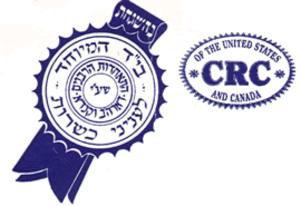 Central Rabbinical Congress - The Logo of the CRC