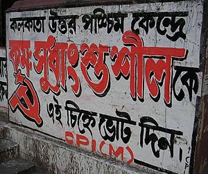 Communist Party of India (Marxist) - Bengali mural for the CPI(M) candidate in the Kolkata North West constituency in the 2004 Lok Sabha election, Sudhangshu Seal.