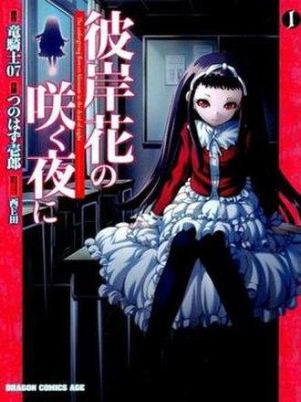 Higanbana no Saku Yoru ni - Image: Higanbana no Saku Yoru ni manga volume 1 cover