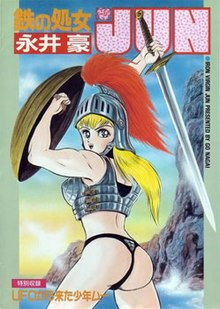 Iron Virgin Jun (1992)(St Comics).jpg