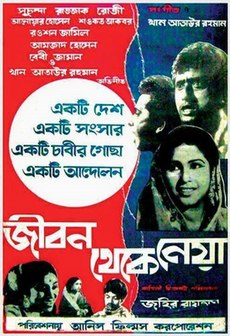 <i>Jibon Theke Neya</i> 1970 film by Zahir Raihan