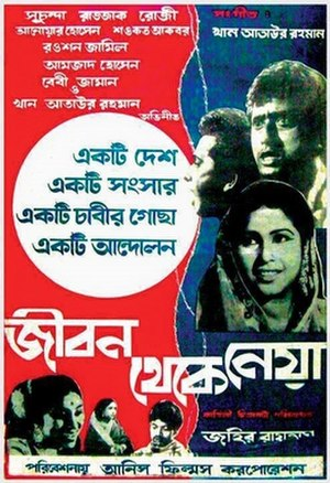 Cinema of Bangladesh - Jibon Theke Neya (1970)