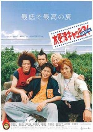 Kisarazu Cat's Eye - Movie poster