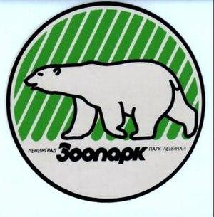 Leningrad Zoo - Image: Leningrad zoo logo