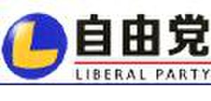 Liberal Party (Japan, 1998) - Image: Liberal Party