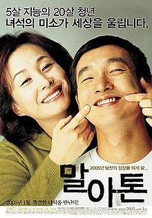 Marathon (2005 film) - Wikipedia