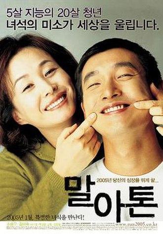 Marathon (2005 film) - Theatrical poster