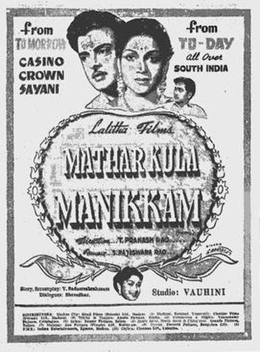Mathar Kula Manikkam