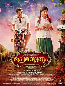 Premasoothram 2018 Malayalam Full Movie Download HDRip 720p