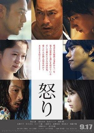 Rage (2016 film) - Poster