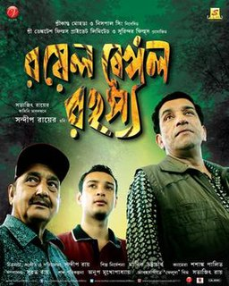 <i>Royal Bengal Rahashya</i> (film) 2011 film by Sandip Ray