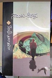 <i>Naayi Neralu</i> (novel)