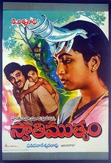 <i>Swathi Muthyam</i> 1986 Indian film