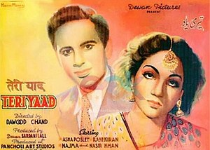 Cinema of Pakistan - First Pakistani film Teri Yaad (1948)
