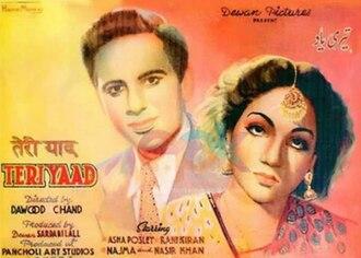 Cinema of Pakistan - First Pakistani film Teri Yaad (1948)